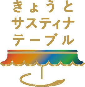 きょうとサスティナテーブル日本語ロゴ
